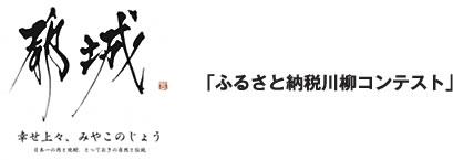 都城 ふるさと納税川柳コンテスト